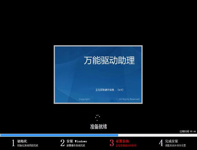 技术员联盟Ghost Win8 x32位极速装机版v2020.082501 作者:wena88 帖子ID:25544